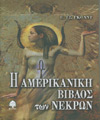 American Book of the Dead -- Greek Edition, E.J. Gold